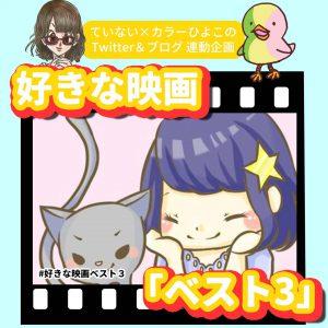 ブロガー連動企画#好きな映画top3