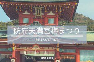 防府天満宮梅まつり2019
