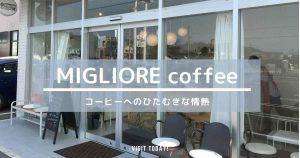 ミリオーレコーヒー