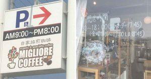 防府市ミリオーレコーヒー