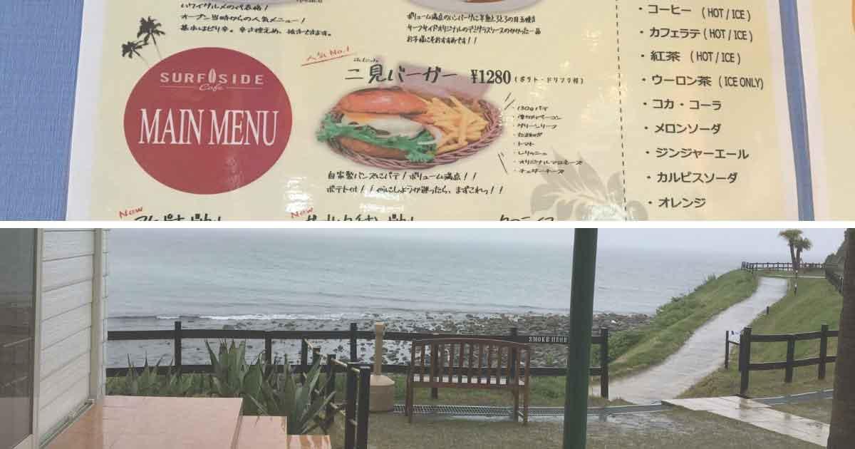 糸島サーフサイドカフェ