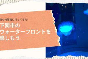 下関市海響館
