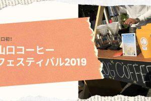 山口コーヒーフェスティバル