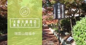 瑞雲山龍福寺
